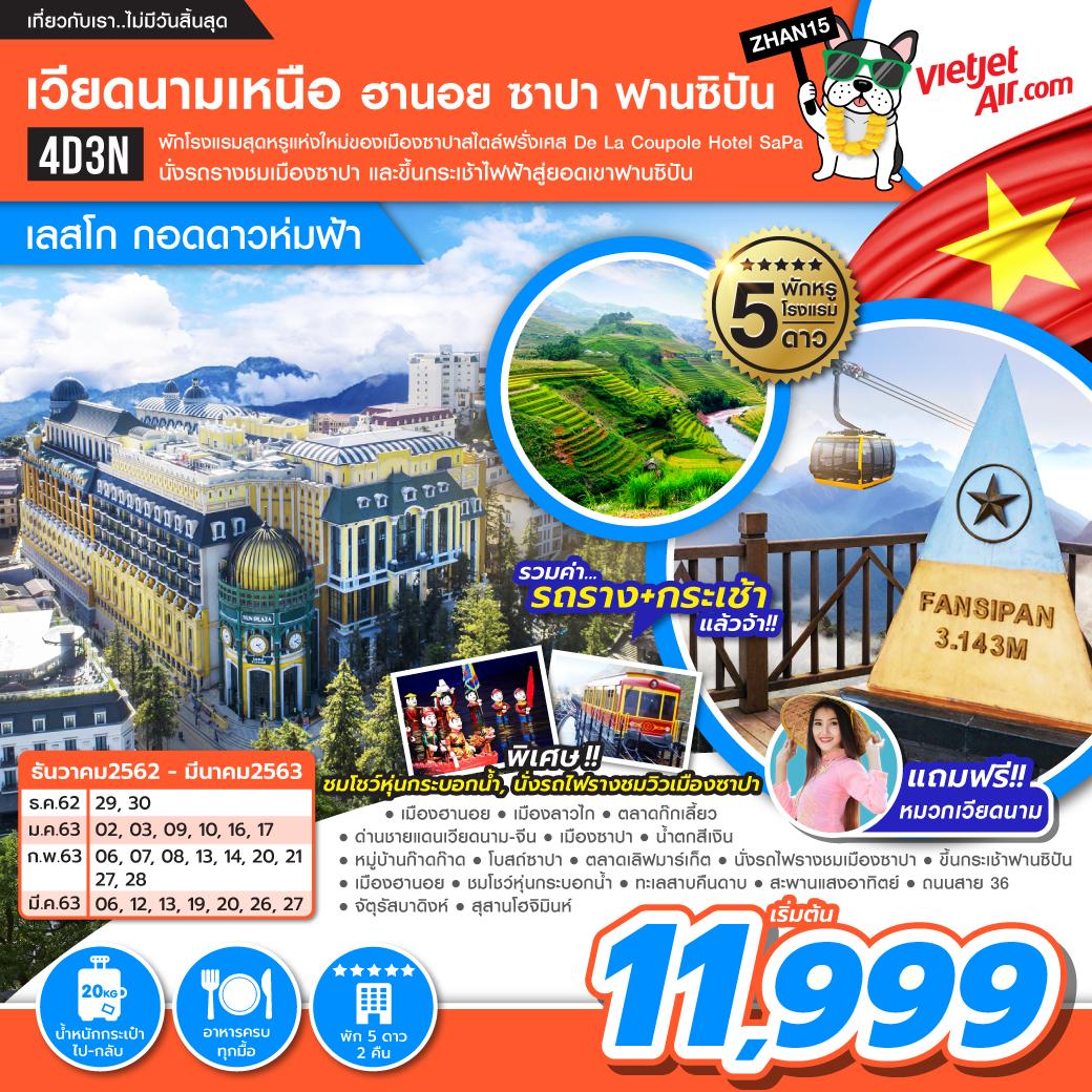 ทัวร์เวียดนามเหนือ-ฮานอย-ซาปา-เลสโก-กอดดาวห่มฟ้า-4-วัน-3คืน-(MAR20)(ZHAN15)